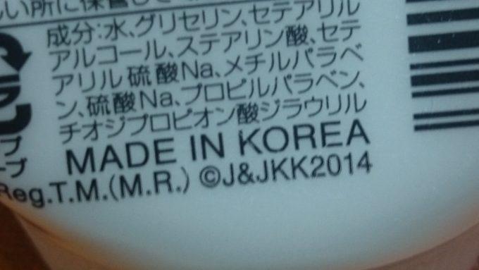 ニュートロジーナ 旧ハンドクリームの裏面パッケージの製造国(KOREA)を写したもの。