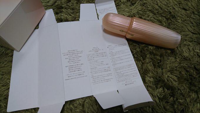 センシエンス バランシングプライマー2(旧品 化粧液)100ml(本体と中を開けた状態の外箱)の写真。