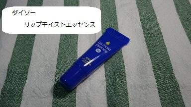 【手軽に買える】ダイソー コスメ リップモイストエッセンスをレポート!