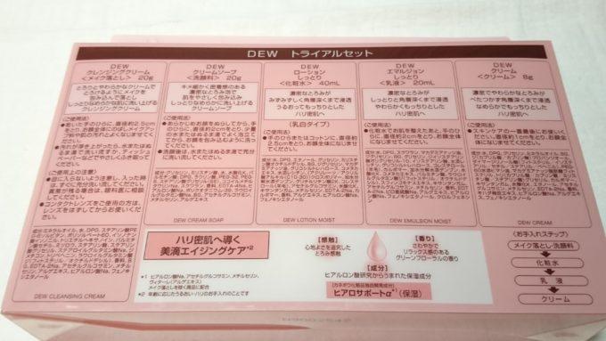 DEW 美滴エイジングケア ハリ密肌体験セット(裏面)の写真。商品説明の記載あり。