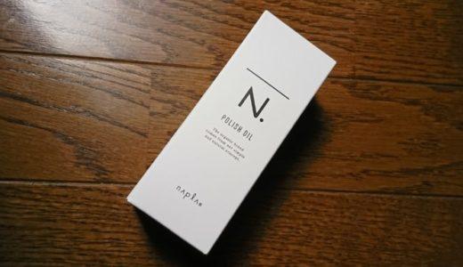 【艶髪を求めて】ナプラ/N.ポリッシュオイルを使ってみました!