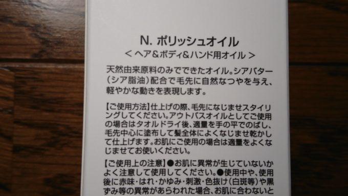 ナプラ/N.ポリッシュオイル(外箱の裏面アップ写真)、商品説明の記載あり。