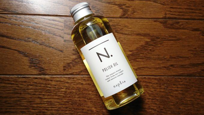 ナプラ/N.ポリッシュオイル(外箱なしの本体)の写真。
