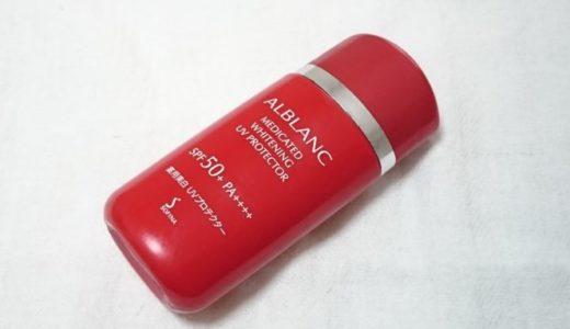 【一押しの日焼け止め】アルブラン 薬用美白UVプロテクター