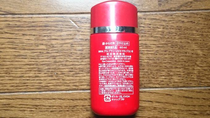アルブラン 薬用美白UVプロテクター(本体の裏面)。商品説明の記載あり。