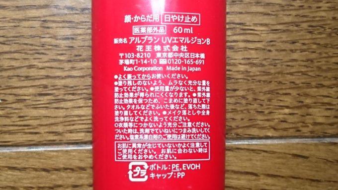 アルブラン 薬用美白UVプロテクター、本体の裏面をズームで撮影した写真。
