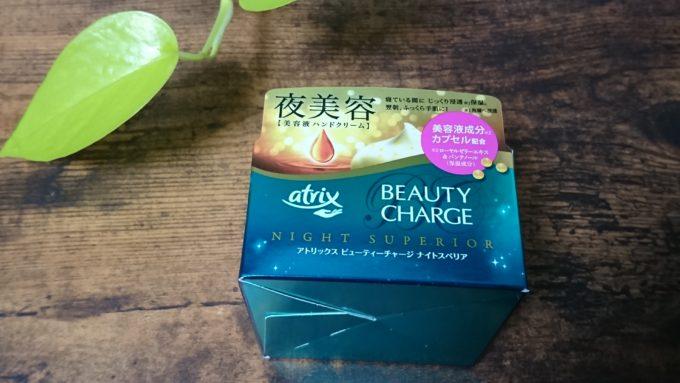 アトリックス ビューティーチャージナイトスペリアの外箱の写真。緑色のパッケージ。