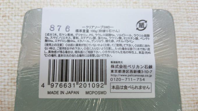 マルシェボンの石鹸「シーウィード」裏面パッケージ。