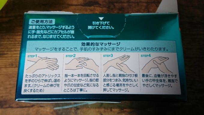 アトリックスビューティーチャージナイトスペリア(外箱・側面・使い方手順の図説)の写真。