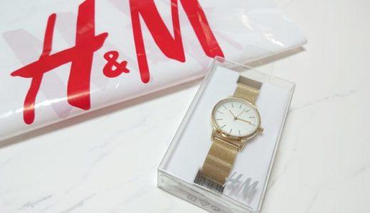 【他の人と被らない!】H&Mの時計を購入しました♪