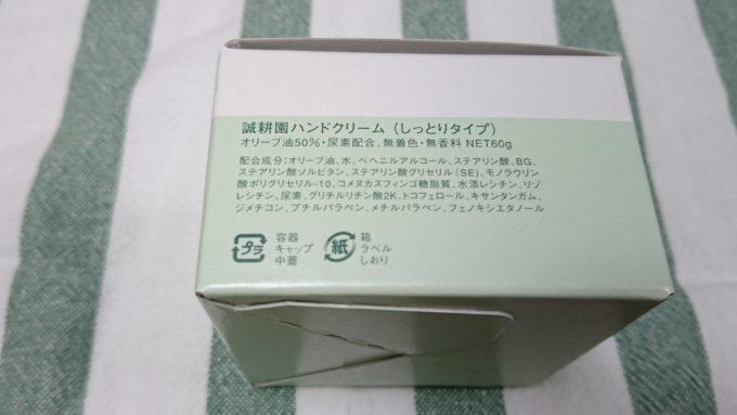 井上誠耕園のオリーブハンドクリーム(商品説明の記載がある外箱)の写真。