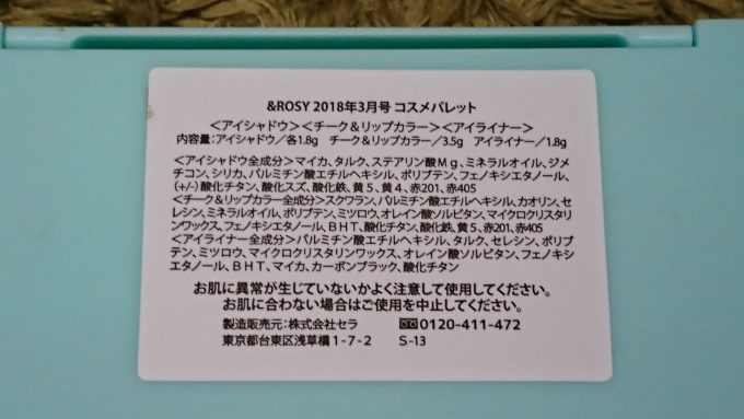 &ROSY2018年3月号の付録(コスメパレット)の裏面、商品説明の記載あり。