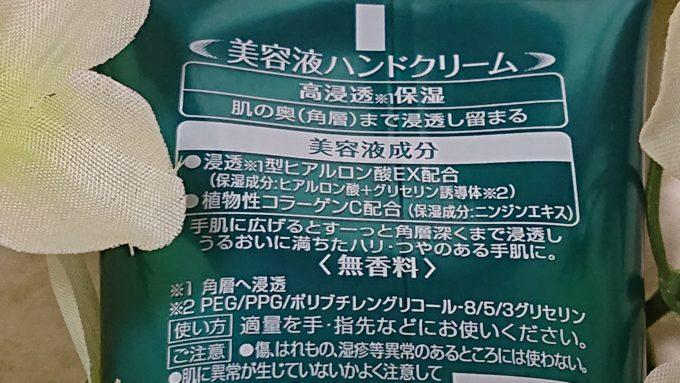アトリックスビューティーチャージ(無香料)の裏面パッケージ上部の写真。無香料の記載あり。