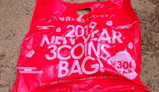 【2019年雑貨福袋】3COINS福袋を購入しました!【ネタバレあり】