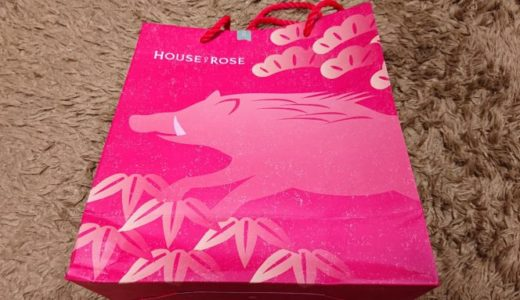 【2019年】ハウスオブローゼの福袋を購入しました♪【ネタバレあり】