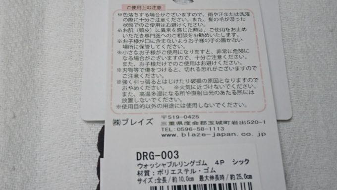 セリア ウォッシャブルリングゴム4Pの裏面パッケージ。商品説明の記載あり。