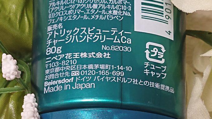 アトリックスビューティーチャージ(無香料)の裏面パッケージ下部の写真。商品説明の記載あり。