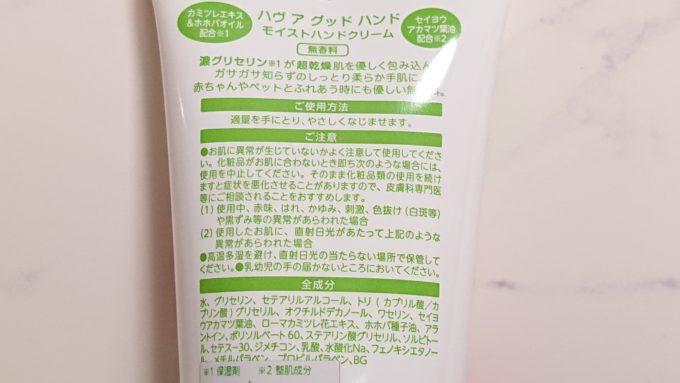 ハヴ ア グッド ハンド モイストハンドクリーム(無香料)、裏面上部のパッケージ。商品説明の記載あり。